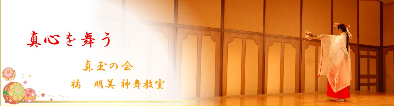 真玉の会 橘明美神舞教室